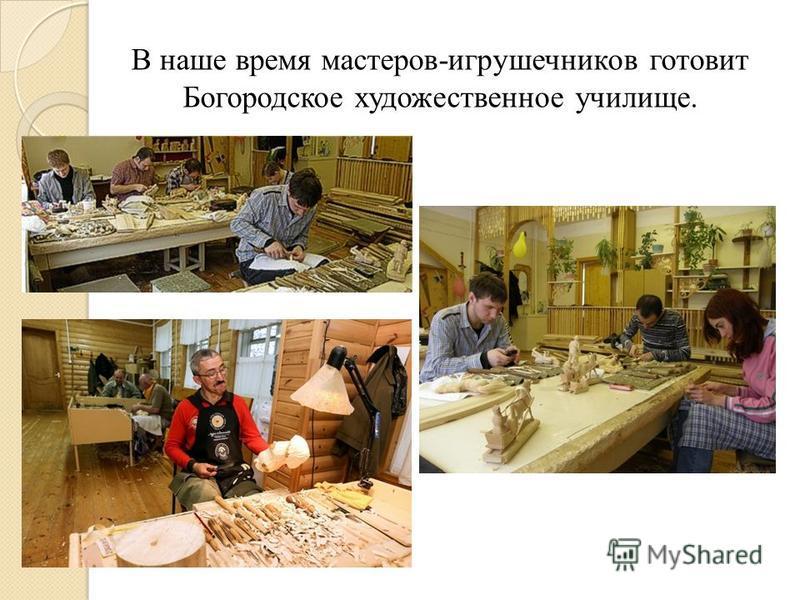 В наше время мастеров-игрушечников готовит Богородское художественное училище.