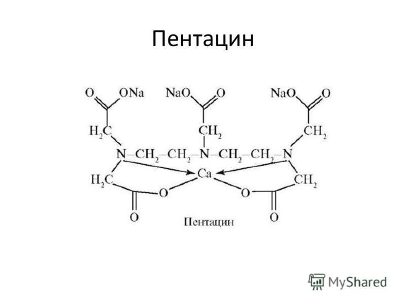 Пентацин