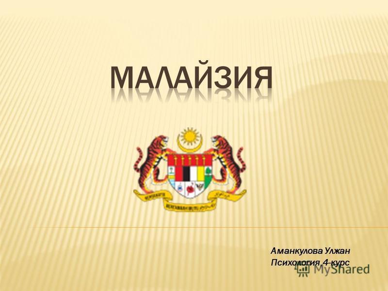 Аманкулова Улжан Психология,4-курс