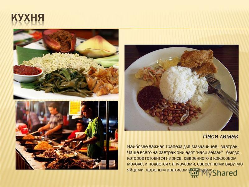 Наси лемак Наиболее важная трапеза для малазийцев - завтрак. Чаще всего на завтрак они едят