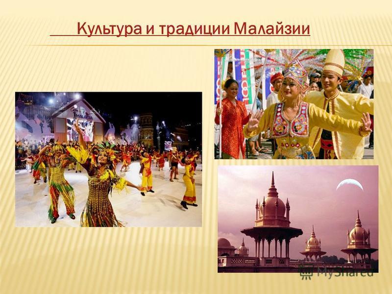 Культура и традиции Малайзии