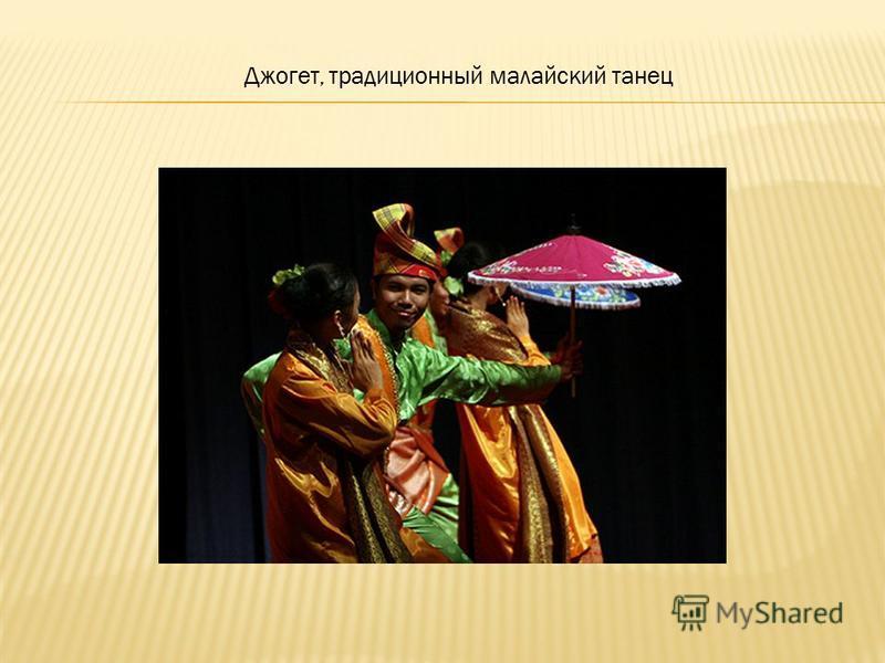 Джогет, традиционный малайский танец