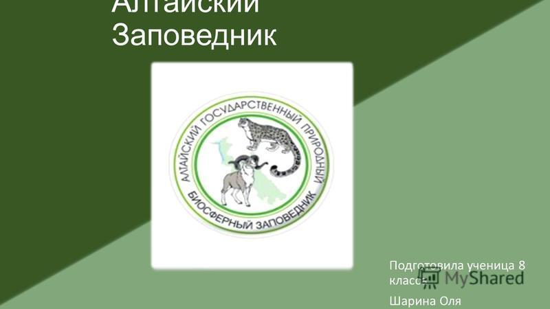 Алтайский Заповедник Подготовила ученица 8 класса Шарина Оля