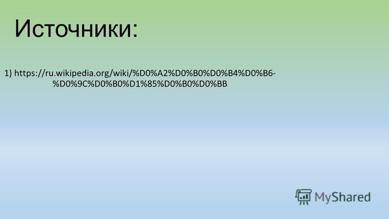 Источники: 1) https://ru.wikipedia.org/wiki/%D0%A2%D0%B0%D0%B4%D0%B6- %D0%9C%D0%B0%D1%85%D0%B0%D0%BB