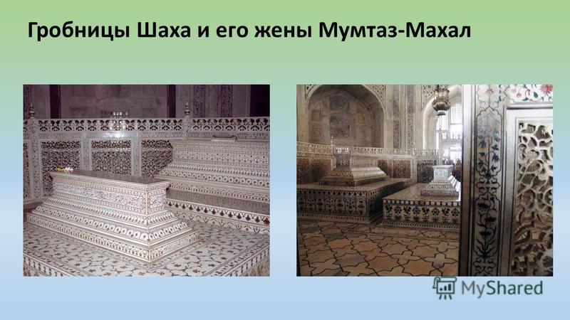 Гробницы Шаха и его жены Мумтаз-Махал