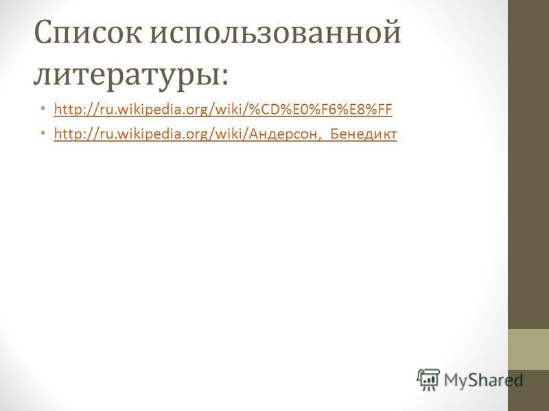 Список использованной литературы: http://ru.wikipedia.org/wiki/%CD%E0%F6%E8%FF http://ru.wikipedia.org/wiki/Андерсон,_Бенедикт http://ru.wikipedia.org/wiki/Андерсон,_Бенедикт