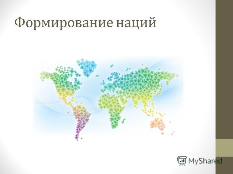 Формирование наций