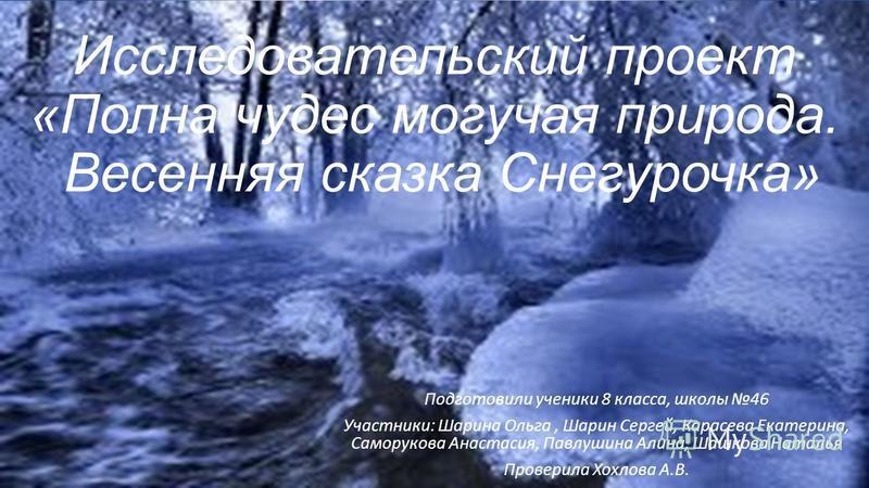 весенняя сказка снегурочка презентация lkz 8 rkfccf