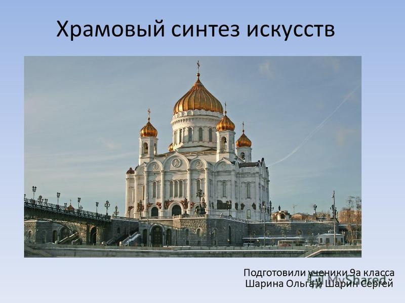 Храмовый синтез искусств Подготовили ученики 9 а класса Шарина Ольга и Шарин Сергей
