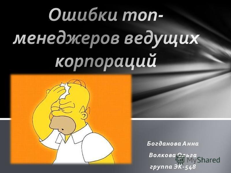 Богданова Анна Волкова Ольга группа ЭК-548