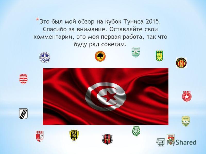 * Это был мой обзор на кубок Туниса 2015. Спасибо за внимание. Оставляйте свои комментарии, это моя первая работа, так что буду рад советам.