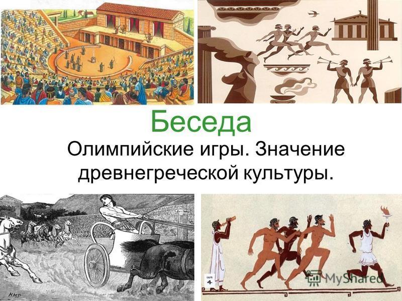 Беседа Олимпийские игры. Значение древнегреческой культуры.