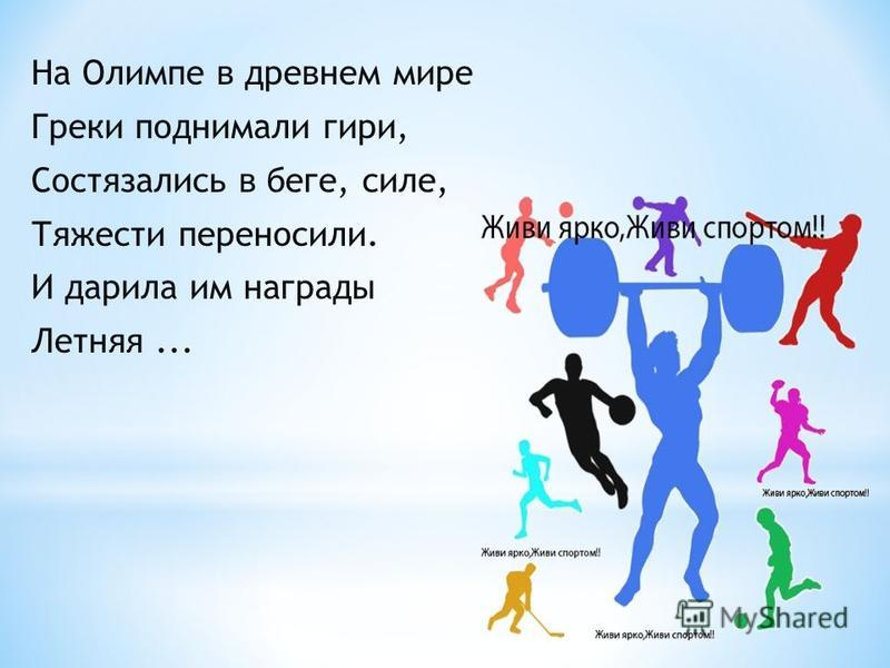 На Олимпе в древнем мире Греки поднимали гири, Состязались в беге, силе, Тяжести переносили. И дарила им награды Летняя...