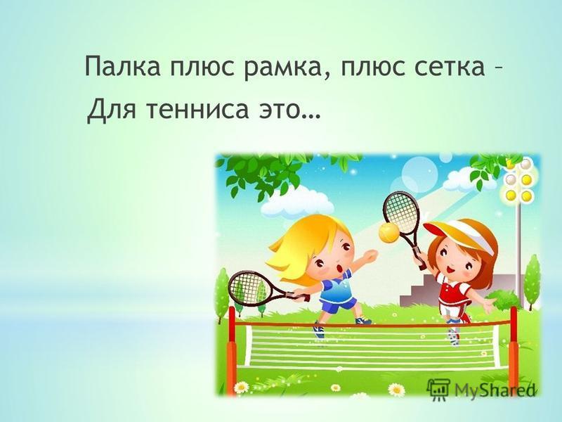 Палка плюс рамка, плюс сетка – Для тенниса это…