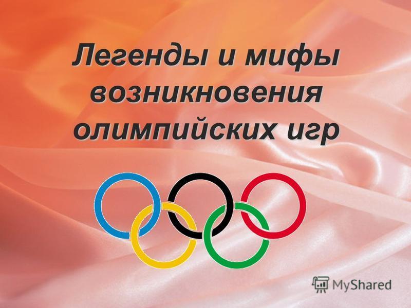 Легенды и мифы возникновения олимпийских игр