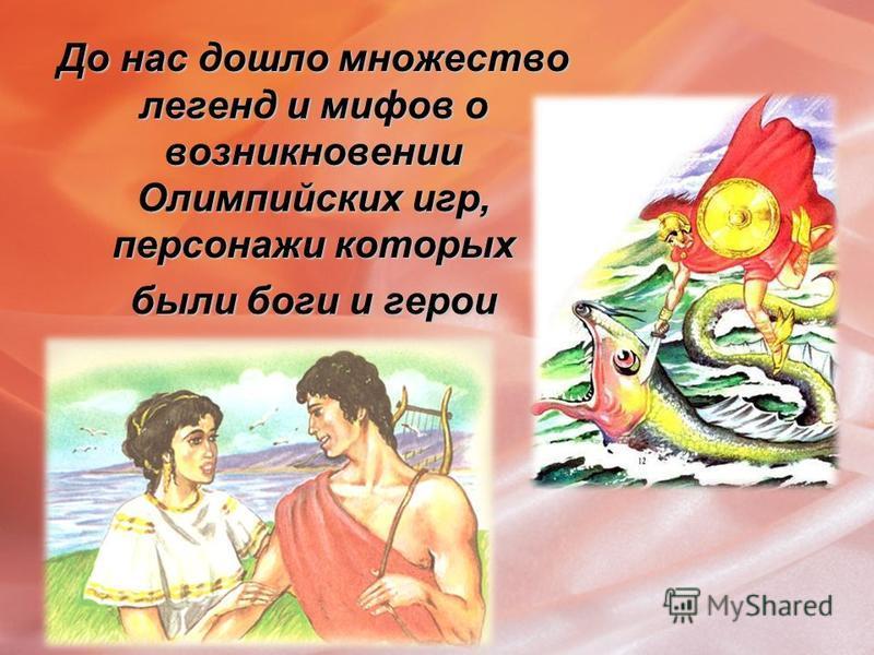 До нас дошло множество легенд и мифов о возникновении Олимпийских игр, персонажи которых были боги и герои