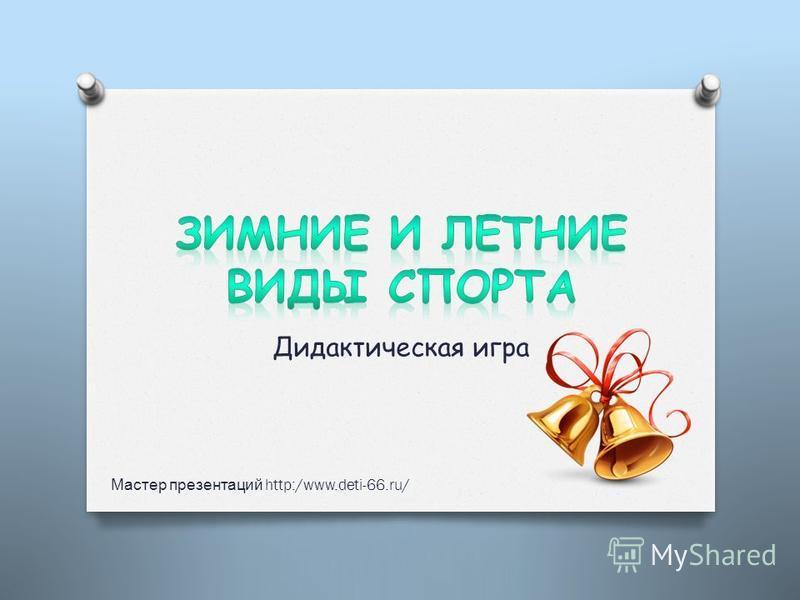 Дидактическая игра Мастер презентаций http:/www.deti-66.ru/