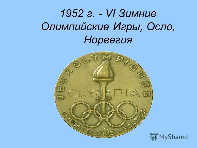 1952 г. - VI Зимние Олимпийские Игры, Осло, Норвегия