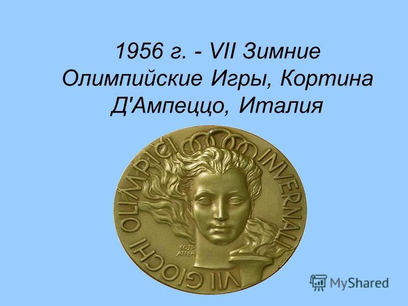 1956 г. - VII Зимние Олимпийские Игры, Кортина Д'Ампеццо, Италия