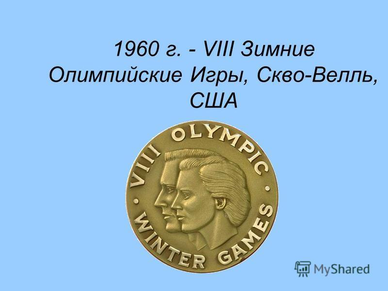 1960 г. - VIII Зимние Олимпийские Игры, Скво-Велль, США