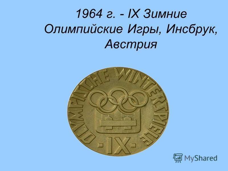 1964 г. - IX Зимние Олимпийские Игры, Инсбрук, Австрия