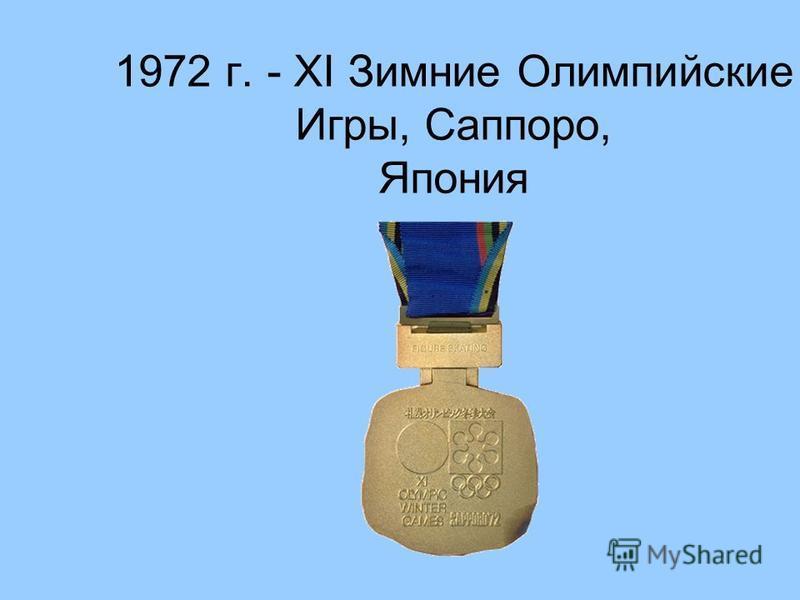 1972 г. - XI Зимние Олимпийские Игры, Саппоро, Япония