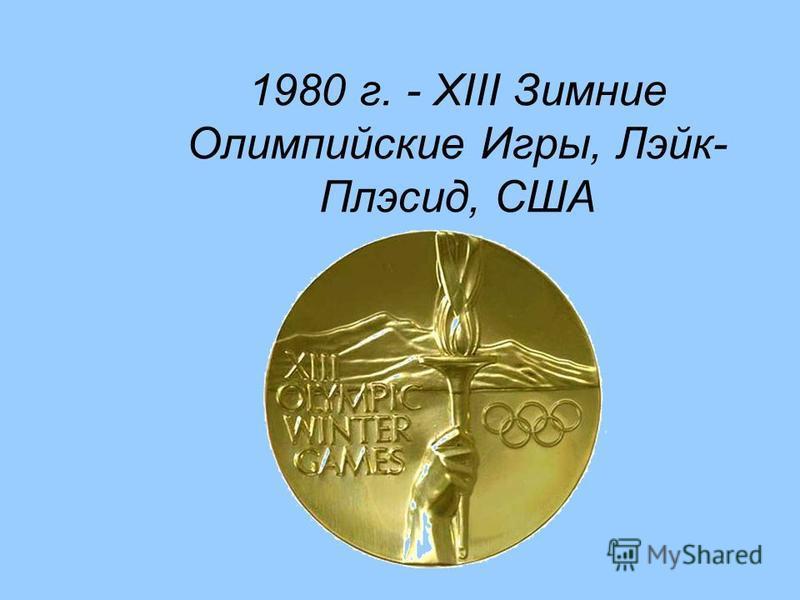 1980 г. - XIII Зимние Олимпийские Игры, Лэйк- Плэсид, США