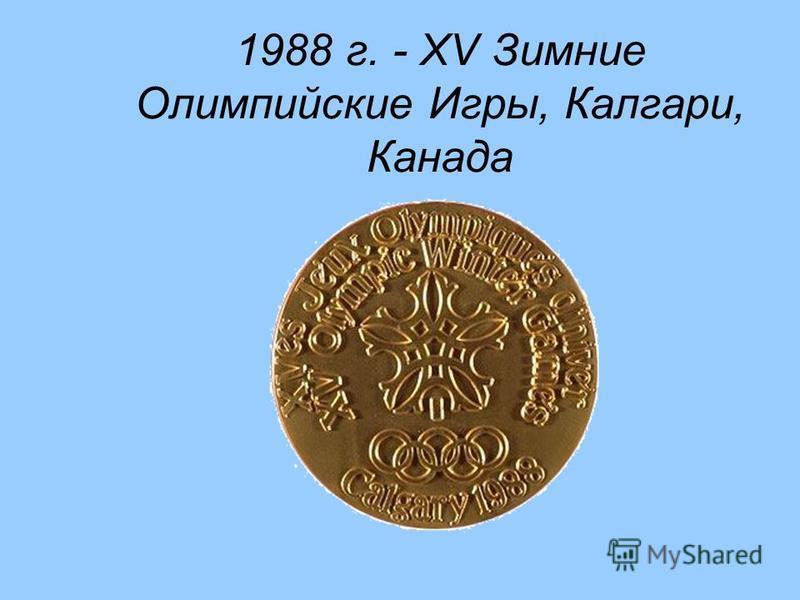 1988 г. - XV Зимние Олимпийские Игры, Калгари, Канада