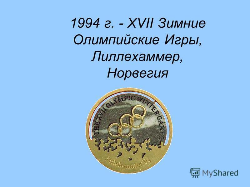 1994 г. - XVII Зимние Олимпийские Игры, Лиллехаммер, Норвегия