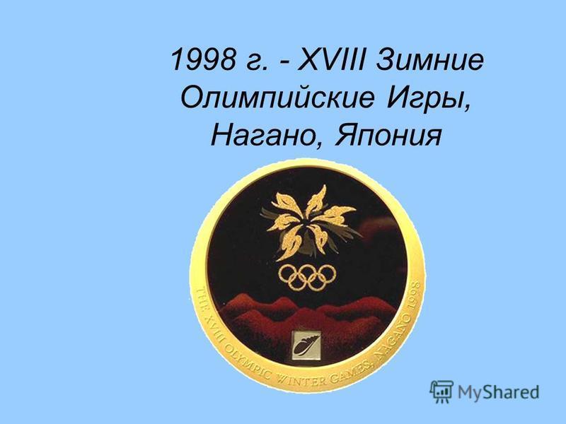 1998 г. - XVIII Зимние Олимпийские Игры, Нагано, Япония