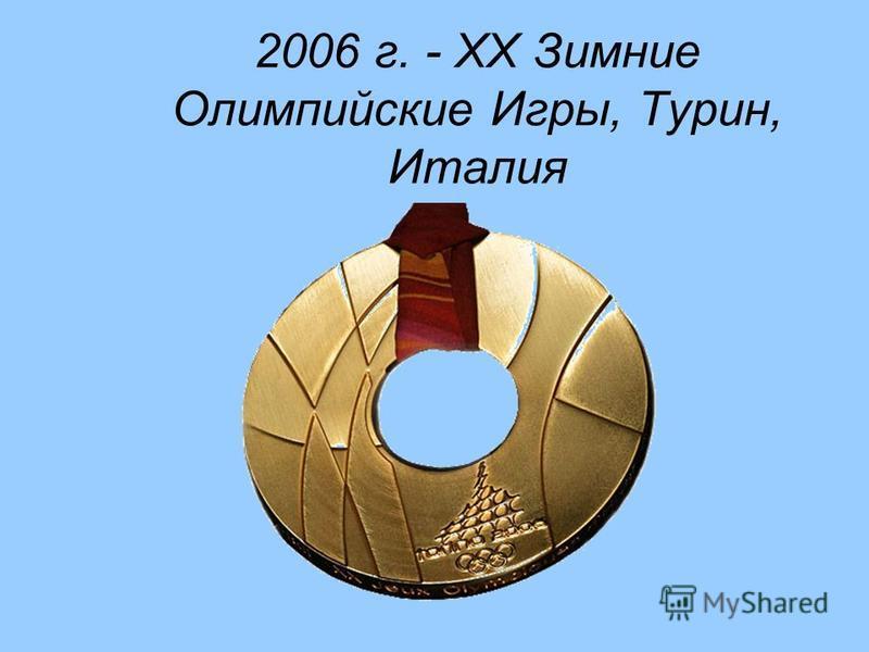 2006 г. - XX Зимние Олимпийские Игры, Турин, Италия