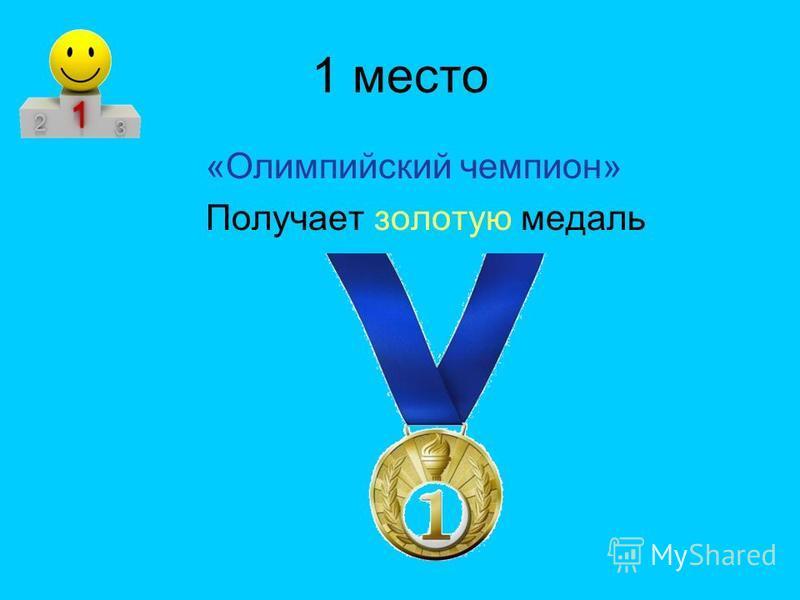 1 место «Олимпийский чемпион» Получает золотую медаль