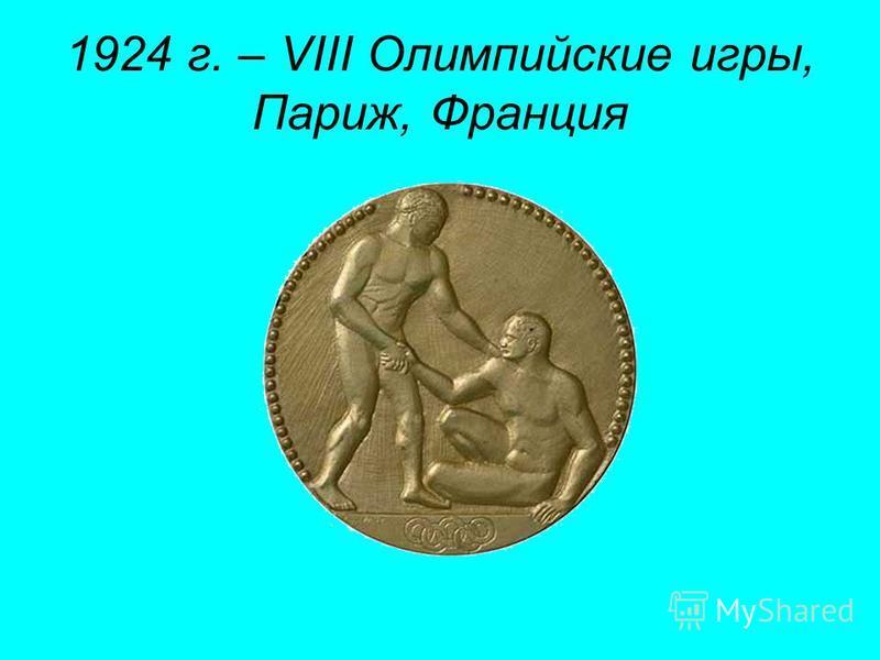 1924 г. – VIII Олимпийские игры, Париж, Франция