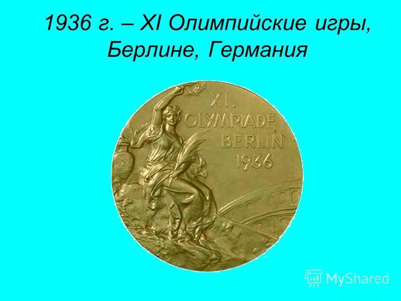 1936 г. – XI Олимпийские игры, Берлине, Германия