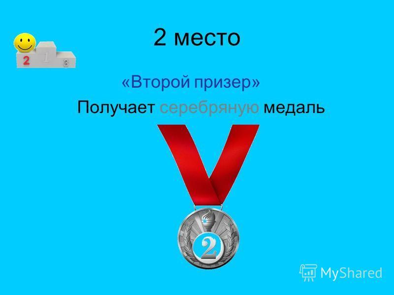 2 место «Второй призер» Получает серебряную медаль