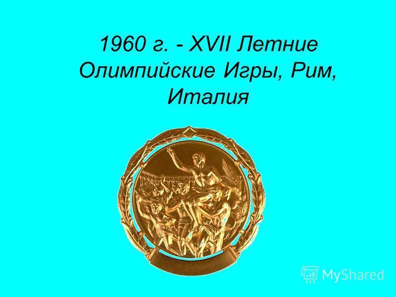 1960 г. - XVII Летние Олимпийские Игры, Рим, Италия