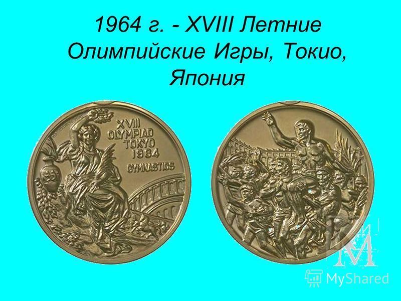1964 г. - XVIII Летние Олимпийские Игры, Токио, Япония
