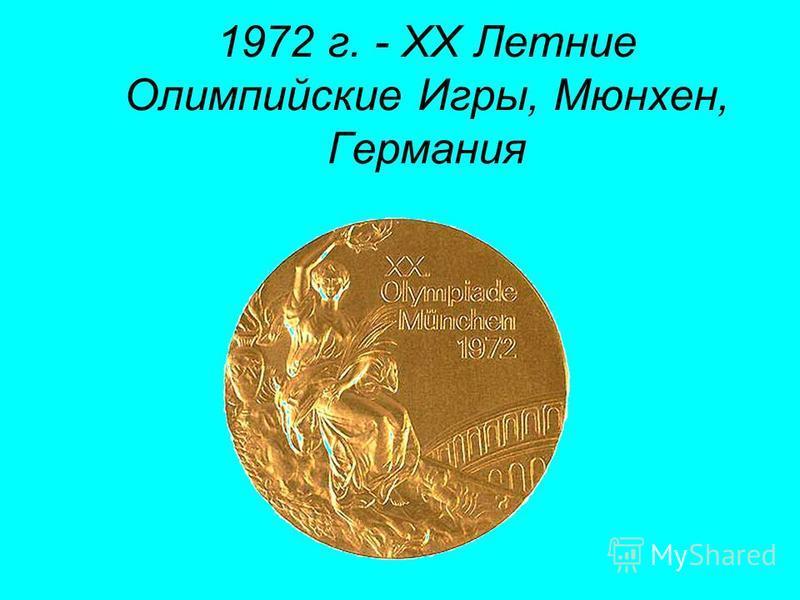 1972 г. - XX Летние Олимпийские Игры, Мюнхен, Германия