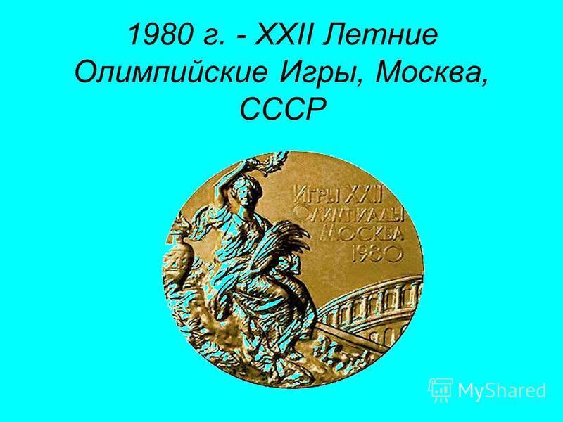 1980 г. - XXII Летние Олимпийские Игры, Москва, СССР