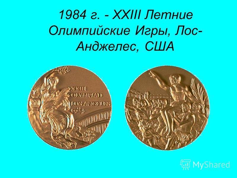 1984 г. - XXIII Летние Олимпийские Игры, Лос- Анджелес, США
