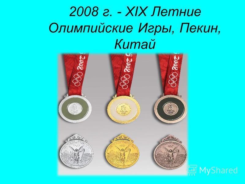 2008 г. - XIX Летние Олимпийские Игры, Пекин, Китай