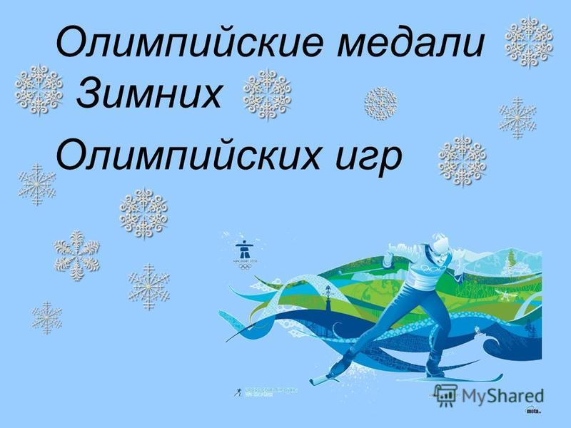 Олимпийские медали Зимних Олимпийских игр