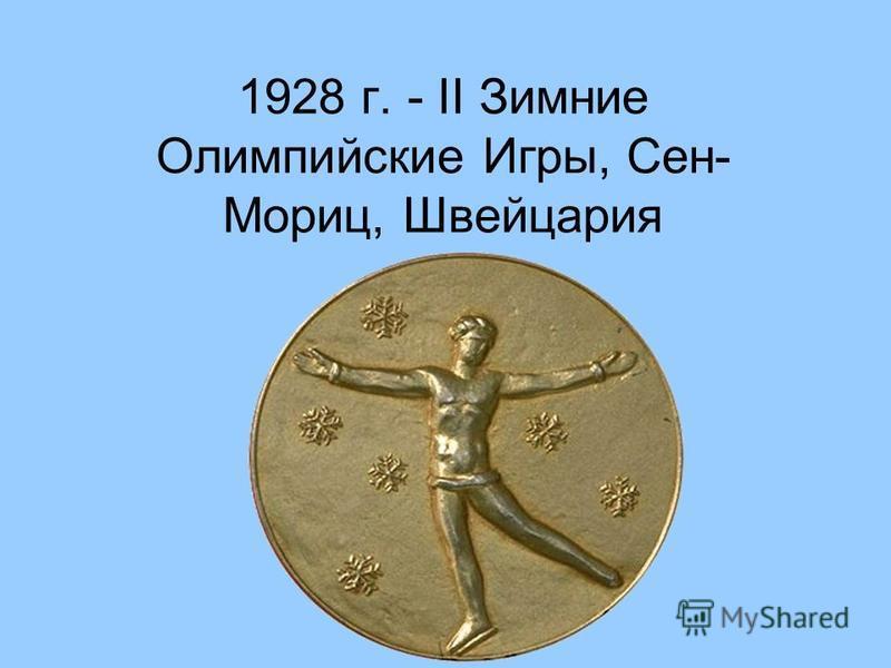 1928 г. - II Зимние Олимпийские Игры, Сен- Мориц, Швейцария