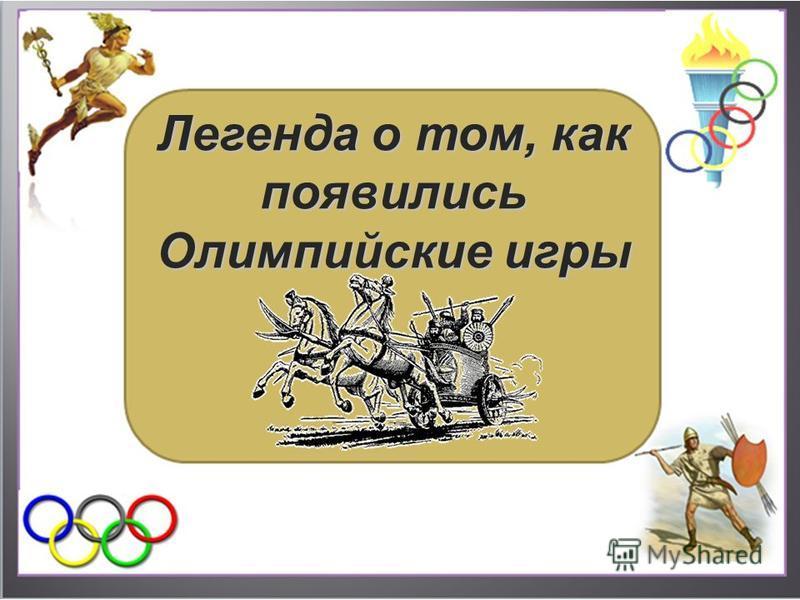 Легенда о том, как появились Олимпийские игры