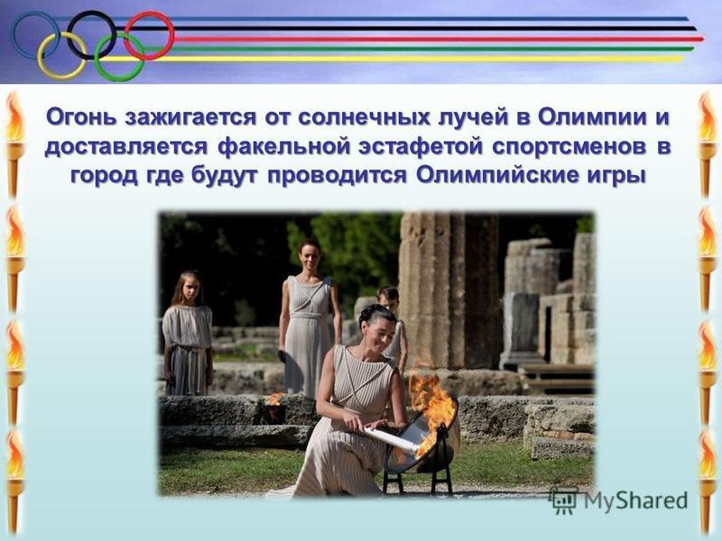 Огонь зажигали ещё в Древней Греции как напоминание о подвиге Прометея, похитившему огонь у Зевса и подарившему его людям
