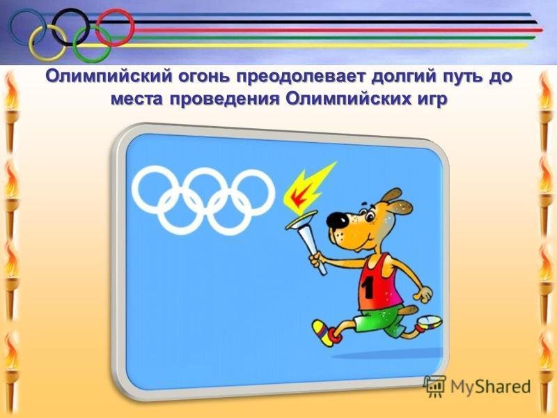 Один из главных символов Олимпийский игр