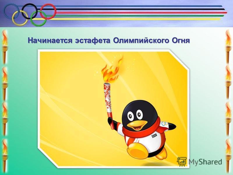 Олимпийский огонь преодолевает долгий путь до места проведения Олимпийских игр