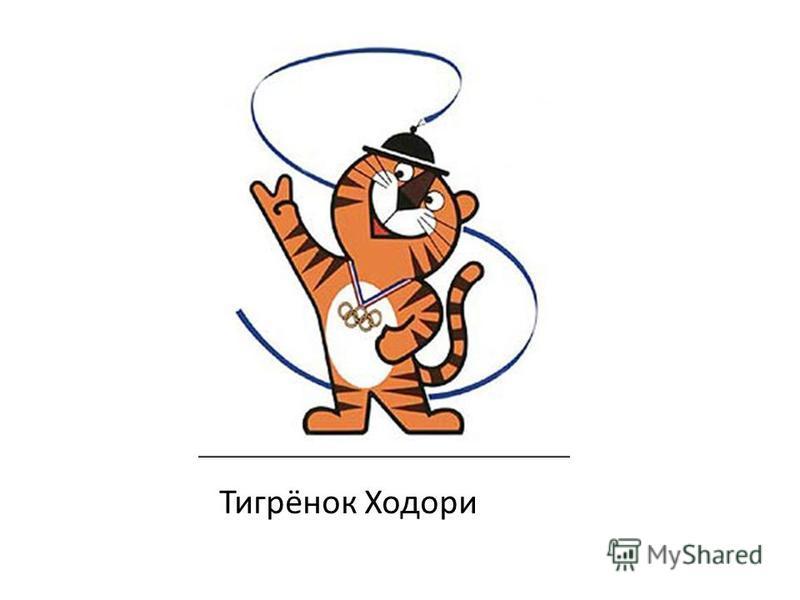 Тигрёнок Хозори