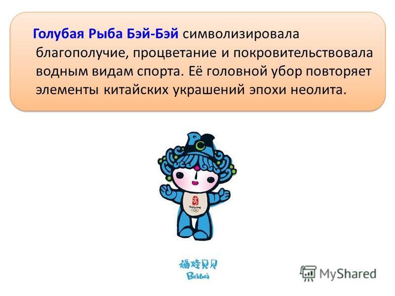 Голубая Рыба Бэй-Бэй символизировала благополучие, процветание и покровительствовала водным видам спорта. Её головной убор повторяет элементы китайских украшений эпохи неолита.