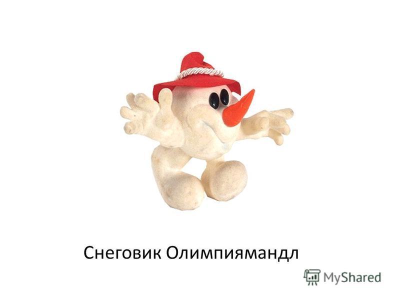 Снеговик Олимпиямандл